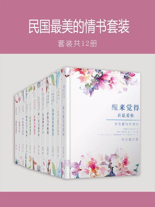 民国最美的情书套装12册