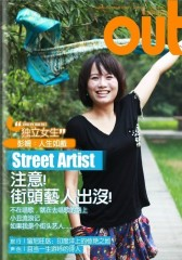 OUT电子杂志:注意!街头艺人出没(总第49期)(仅适用PC阅读)