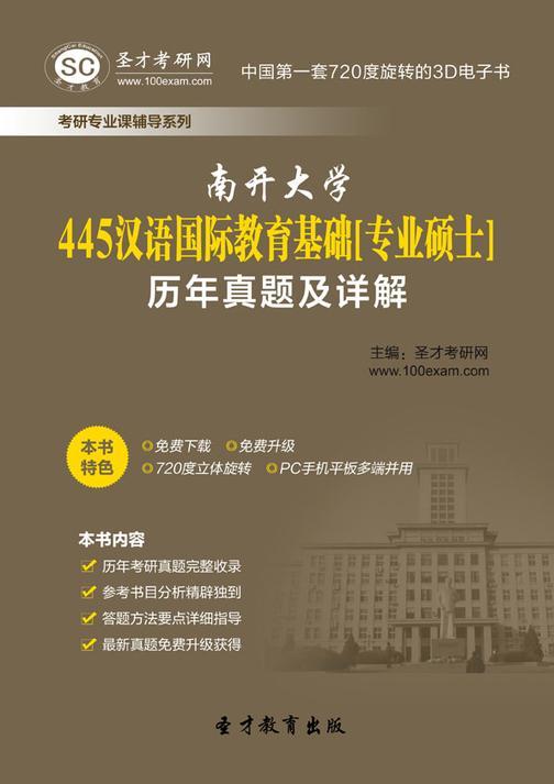 南开大学445汉语国际教育基础[专业硕士]历年真题及详解
