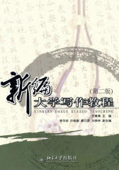 新编大学写作教程(第2版)