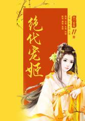 绝代宠姬(热门套装11册)