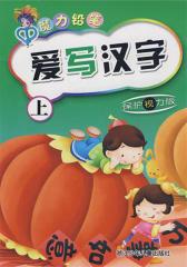 爱写汉字(上)-魔力铅笔(仅适用PC阅读)