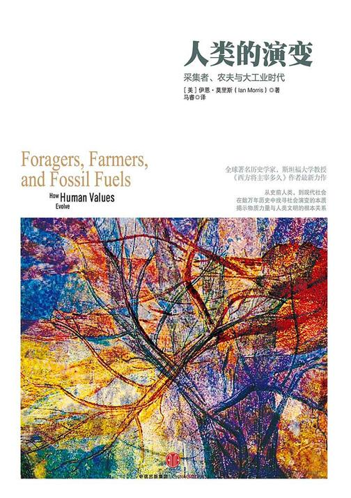 人类的演变:采集者、农夫与大工业时代