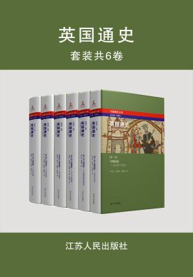 英国通史(六卷本)