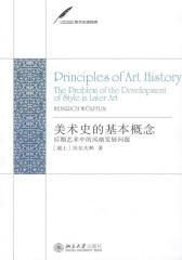 美术史的基本概念:后期艺术中的风格发展问题(美术史里程碑)