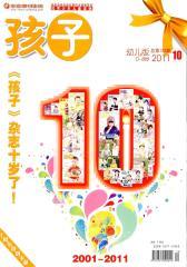 孩子 月刊 2011年10期(电子杂志)(仅适用PC阅读)