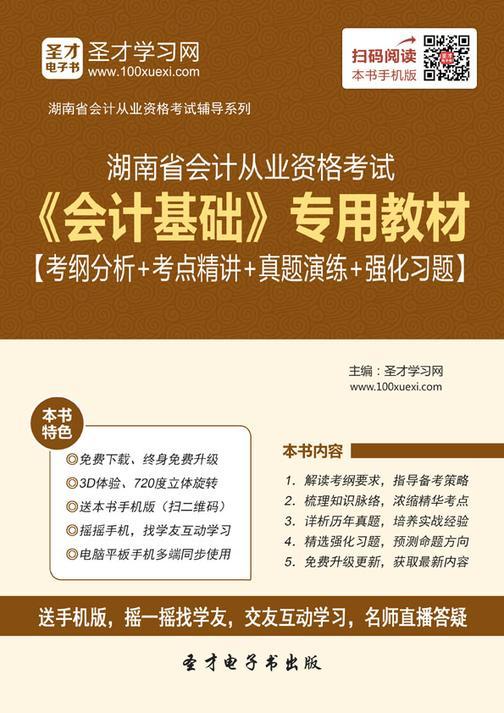 2016年湖南省会计从业资格考试《会计基础》专用教材【考纲分析+考点精讲+真题演练+强化习题】