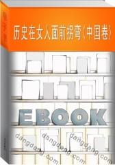 历史在女人面前拐弯(中国卷)(仅适用PC阅读)