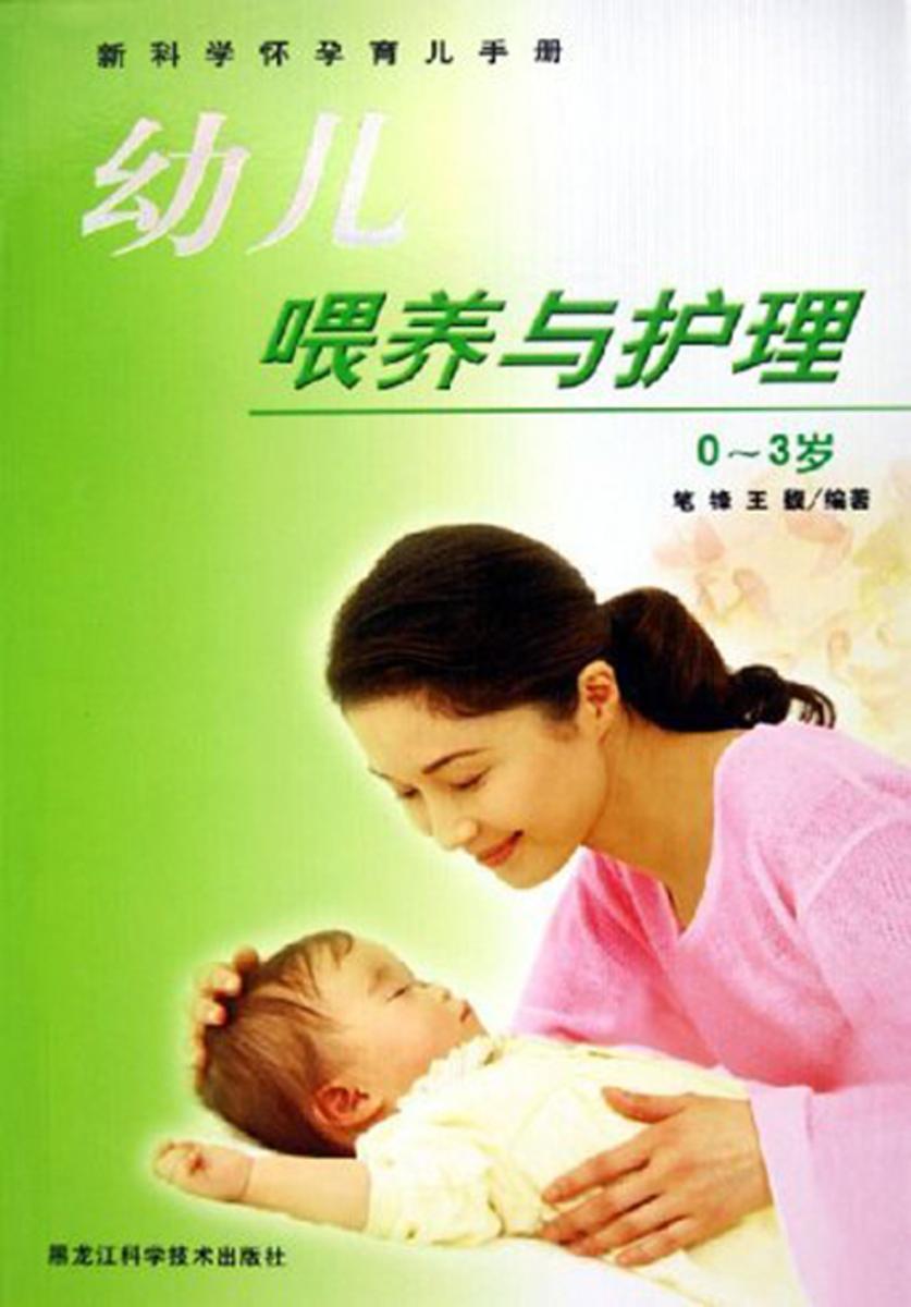 幼儿喂养与护理