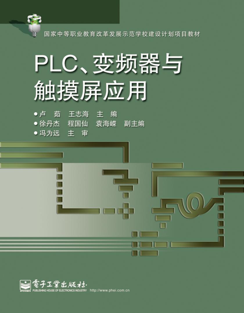 PLC、变频器与触摸屏应用