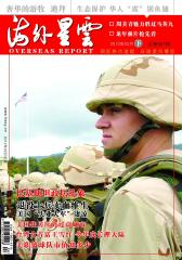 海外星云 半月刊 2012年04期(电子杂志)(仅适用PC阅读)