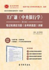 圣才学习网·王广谦《中央银行学》(第3版)笔记和课后习题(含考研真题)详解(仅适用PC阅读)