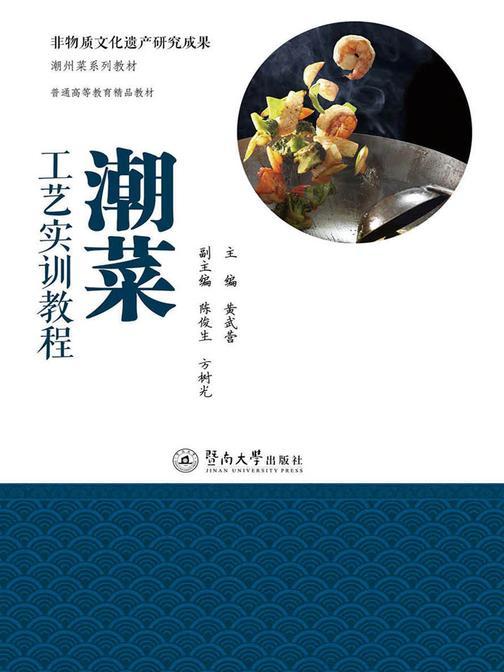 非物质文化遗产研究成果·潮州菜系列教材·潮菜工艺实训教程