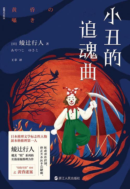 小丑的追魂曲【日本推理文学标志性人物绫辻行人悬疑力作!】
