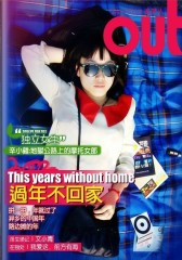 OUT电子杂志:过年不回家(总第53期)(仅适用PC阅读)