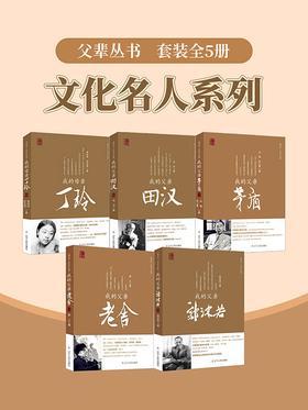 父辈丛书.文化名人系列(全5册)