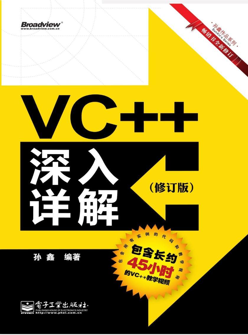 VC++深入详解(修订版)(含DVD光盘1张)