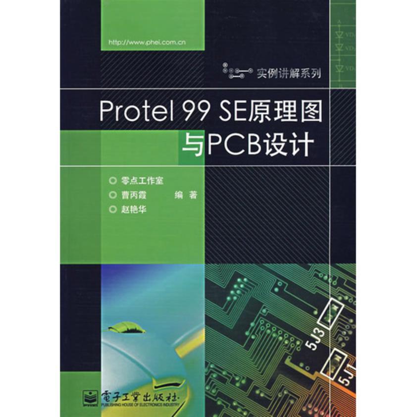 Protel 99 SE原理图与PCB设计(仅适用PC阅读)