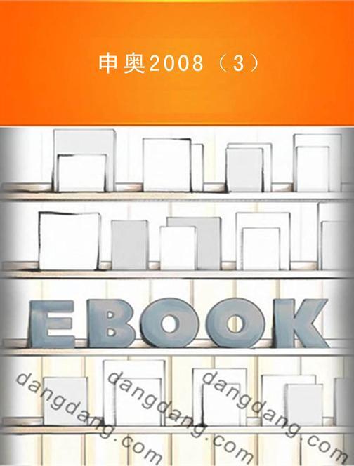 申奥2008(3)
