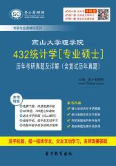 燕山大学理学院432统计学[专业硕士]历年考研真题及详解(含复试历年真题)