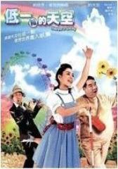低一点的天空 粤语(影视)