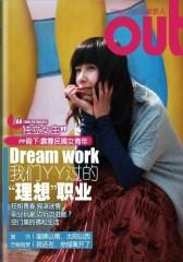 OUT电子杂志:我们YY过的理想职业(总第55期)(仅适用PC阅读)