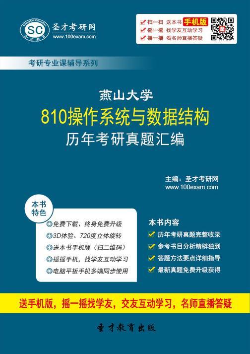 燕山大学810操作系统与数据结构历年考研真题汇编