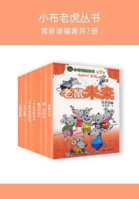 小布老虎丛书(常新港编著共7册)