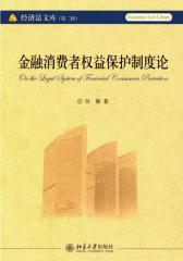 金融消费者权益保护制度论(经济法文库(第2辑))