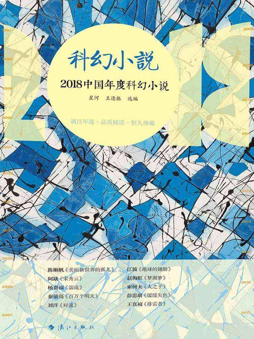 2018中国年度科幻小说