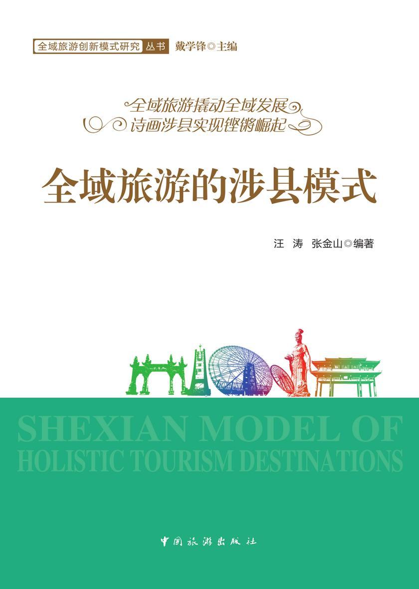 全域旅游的涉县模式