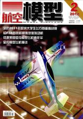 航空模型 月刊 2012年02期(电子杂志)(仅适用PC阅读)