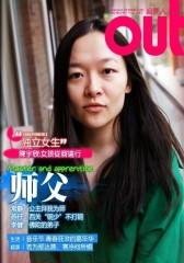 OUT电子杂志:师父(总第57期)(仅适用PC阅读)