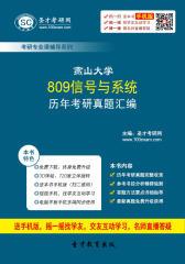 燕山大学809信号与系统历年考研真题汇编