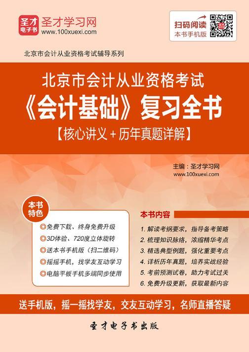 2016年北京市会计从业资格考试《会计基础》复习全书【核心讲义+历年真题详解】