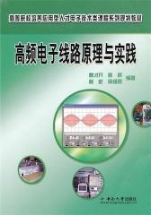 高频电子线路原理与实践(仅适用PC阅读)