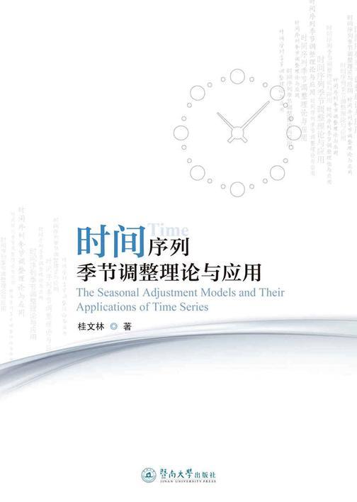 时间序列季节调整理论与应用