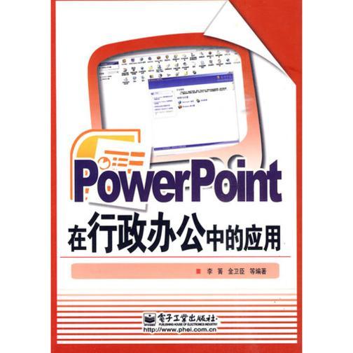 PowerPoint在行政办公中的应用