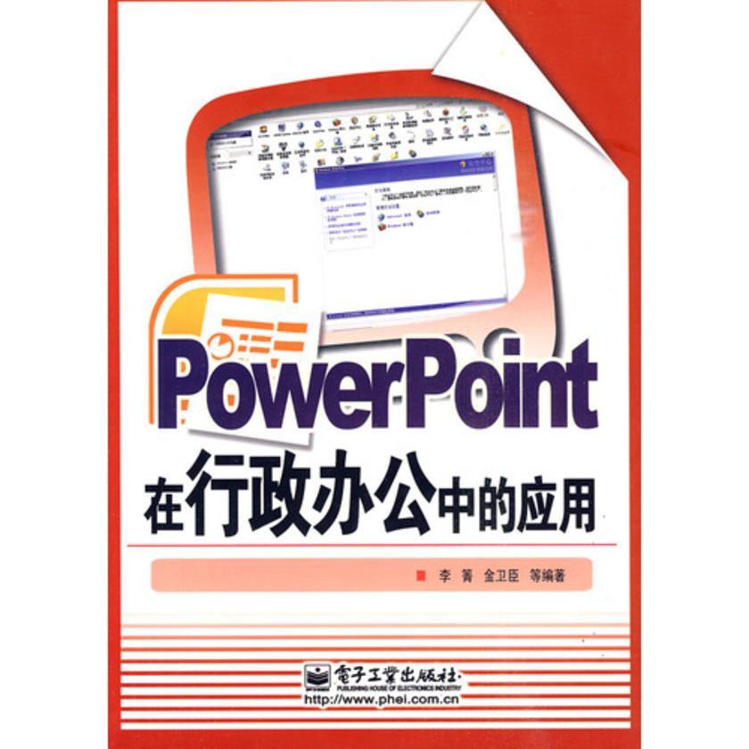 PowerPoint在行政办公中的应用(仅适用PC阅读)