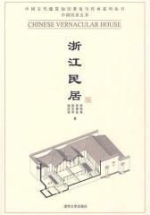 浙江民居(试读本)