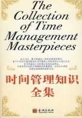 时间管理知识全集(仅适用PC阅读)