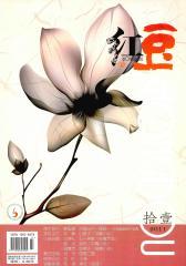 红豆 月刊 2011年11期(电子杂志)(仅适用PC阅读)