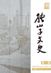 独山子文史.第8辑