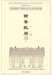 赣粤民居(试读本)