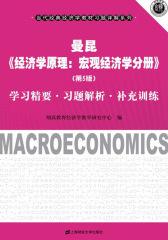 曼昆《经济学原理:宏观经济学分册》(第5版)学习精要·习题解析·补充训练