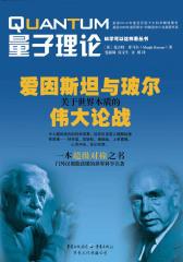 量子理论:爱因斯坦与玻尔关于世界本质的伟大论战(科学可以这样看丛书)