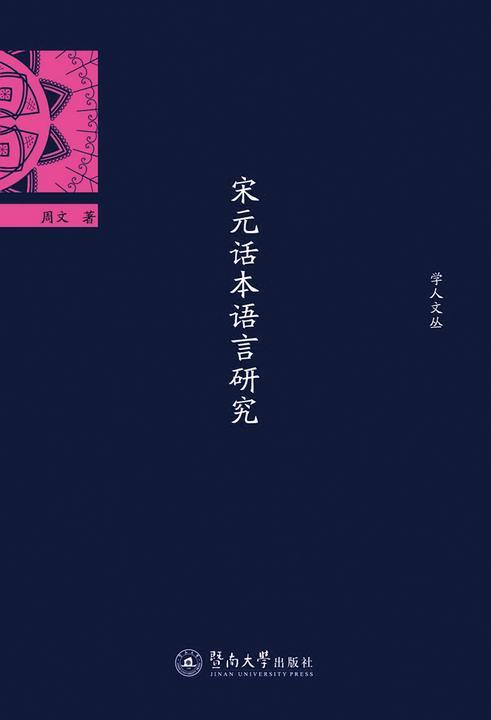 学人文丛·宋元话本语言研究