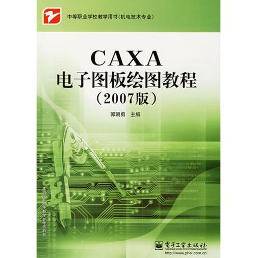 CAXA电子图板绘图教程:2007版(仅适用PC阅读)