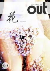OUT电子杂志:花(总第64期)(仅适用PC阅读)