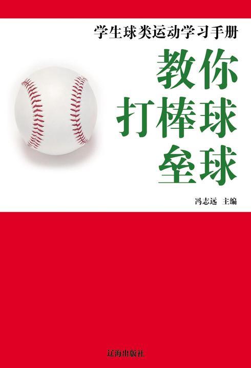 教你打棒球·垒球